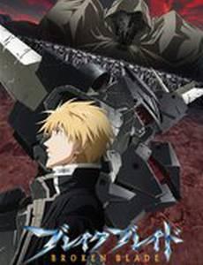 Сломанный меч 6