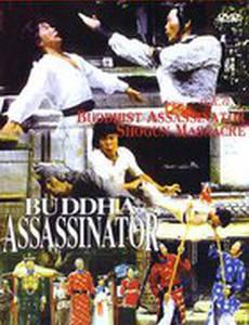 Убийца Будды