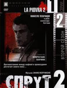 Спрут 2 (мини-сериал)