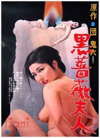 Постер Леди «Черная роза»