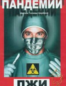 Пандемии лжи (видео)