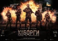 Вышел трейлер фильма «Киборги» о боях за донецкий аэропорт