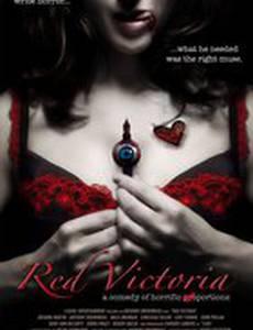 Красная Виктория