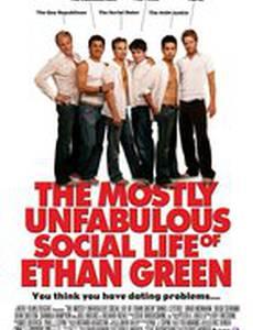 Личная жизнь Этана Грина