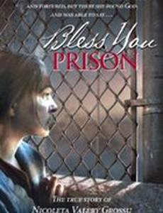 Благослови мою тюрьму