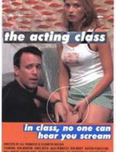 Актерский класс