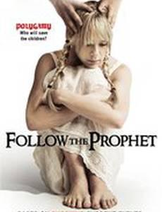 Следовать за пророком