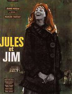 Жюль и Джим