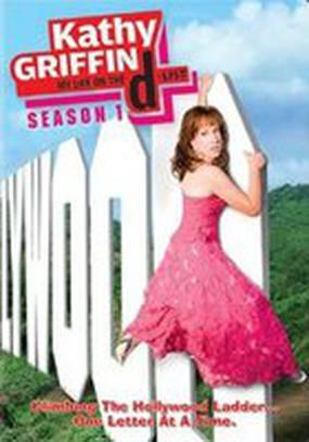 Кэти Гриффин: Моя жизн по списку «D»