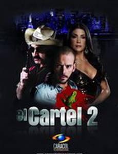 Картель 2