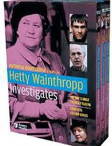 Расследования Хэтти Уэйнтропп