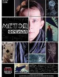 Метод Фрейда