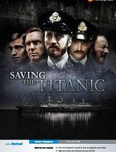 Спасение «Титаника»