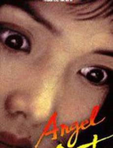 Прах ангела