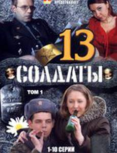 Солдаты 13