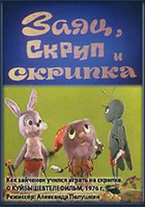 Заяц, Скрип и скрипка