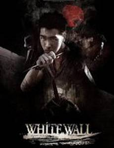 Белая стена