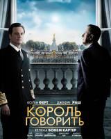 """Постер из фильма """"Король говорит!"""" - 1"""