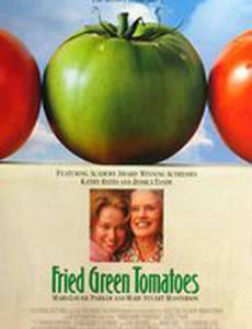 Жареные зеленые помидоры