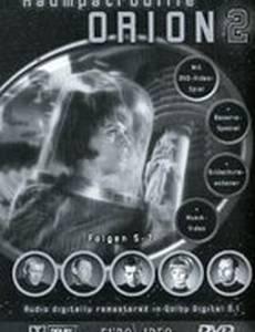 Космический патруль – Корабль Орион