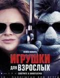 """Постер из фильма """"Игрушки для взрослых"""" - 1"""