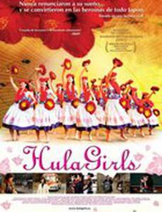 Девушки, танцующие хулу