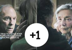 Севастопольский кинофестиваль: и снова «Любовь»