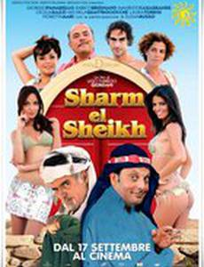 Шарм-Эль-Шейх