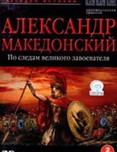 BBC: Александр Македонский