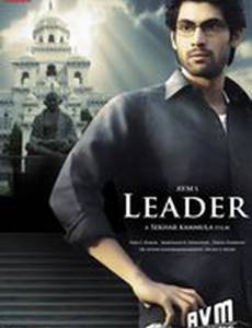 Лидер