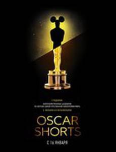 Oscar Shorts: Фильмы