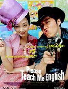 Пожалуйста, научи меня английскому