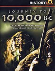 За 10000 лет до нашей эры