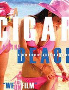 Сигара на пляже
