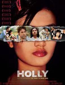 Девственность Холли