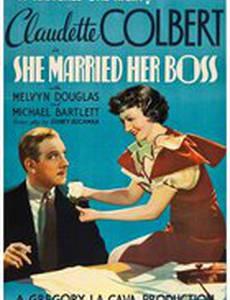 Она вышла замуж за босса