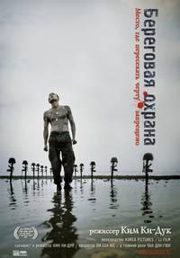 Постер Береговая охрана