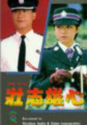 Zhuang zhi xiong xin