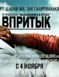 """Постер из фильма """"Впритык"""" - 1"""