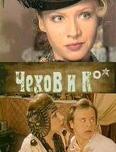 Чехов и Ко