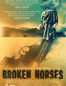 Загнанные лошади