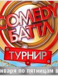 """Постер из фильма """"Comedy Баттл"""" - 1"""