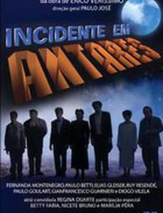Случай в Антаресе (мини-сериал)