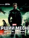 """Постер из фильма """"Первый мститель: Другая война"""" - 1"""