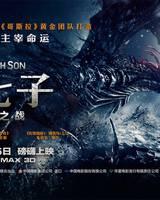 """Постер из фильма """"Седьмой сын 3D"""" - 6"""