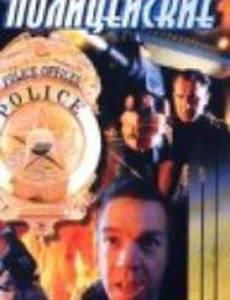 Галифакс 5: Плохие полицейские