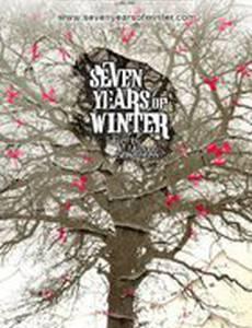 Семь лет зимы