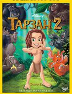 Тарзан 2 (видео)