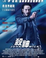 """Постер из фильма """"Джон Уик"""" - 5"""