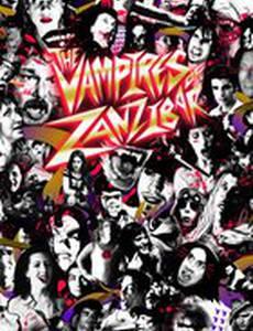 Занзибарские вампиры